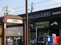 フォートレス店舗はバス停スグ前