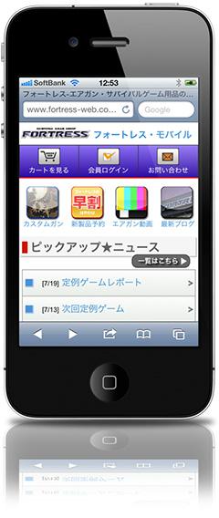 スマートフォンサイト(イメージ)