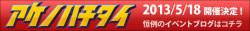 アケノ8耐サバイバルゲーム特設ブログ