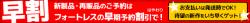 エアガン・電動ガンの新製品予約はフォートレスの早割(はやわり)で!