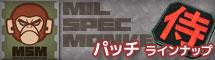 MSM(MIL SPEC MONKEY)ミルスペックモンキー・パッチシリーズ