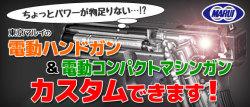 東京マルイ 電動ハンドガン & 電動コンパクトマシンガン パワーアップカスタムできます!
