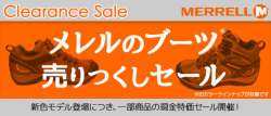 メレルのブーツ売りつくしセール