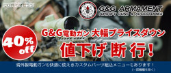 G&G ARMAMENT 台湾エアガンメーカー G&Gアーマメント