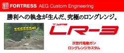 【カスタムオーダー】タイプ 次世代 LR-3 カスタム