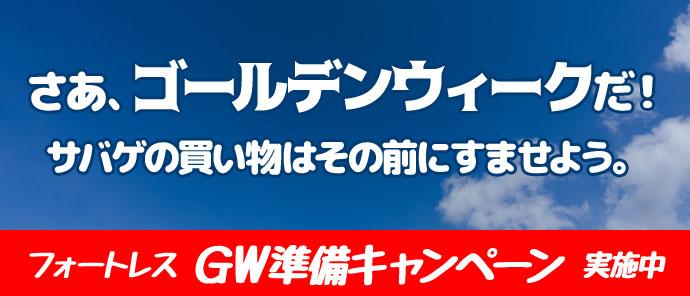 WEB限定企画!GW・サバゲ準備キャンペーン