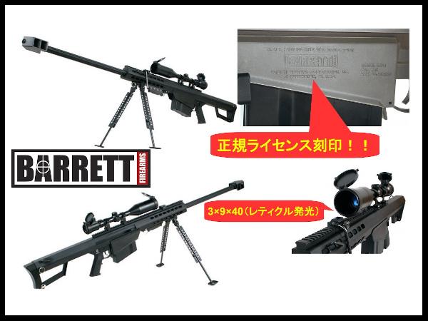 SNOW WOLF (スノーウルフ): バレット M82A1 各種 正規ライセンス刻印モデル-通販するならFORTRESS