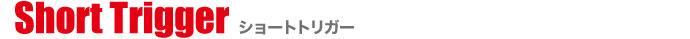 タイプ 02-R ショートトリガー