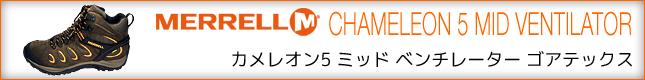 MERRELL CHAMELEON 5 MID VENTILATOR
