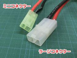 電動ガンのバッテリーコネクター