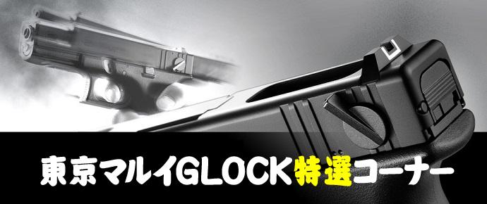 GLOCK特集
