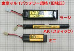 東京マルイ初代純正バッテリー規格